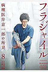 フラジャイル 病理医岸京一郎の所見(8) (アフタヌーンコミックス) Kindle版