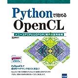 Pythonで始めるOpenCL―メニーコアCPU&GPGPU時代の並列処理