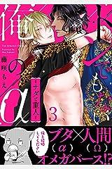 トンでもない俺のα-ナダと菫人-3 (シャルルコミックス) Kindle版