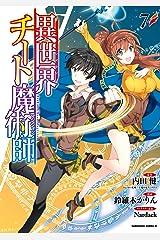 異世界チート魔術師(7) (角川コミックス・エース) Kindle版