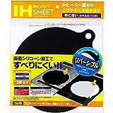 パール金属 IH用プロテクトシート Φ220mm H-9348