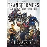 トランスフォーマー/ロストエイジ [DVD]
