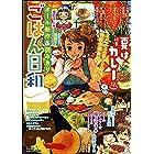 ごはん日和 Vol.12 夏はカレー [雑誌] (ぶんか社コミックス)