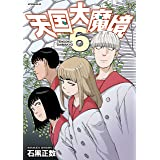 天国大魔境(6) (アフタヌーンコミックス)