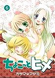 ちょこっとヒメ 6巻 (デジタル版ガンガンコミックスONLINE)