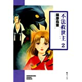 不法救世主(2) (ソノラマコミック文庫)