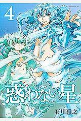 惑わない星(4) (モーニングコミックス) Kindle版