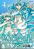 惑わない星(4) (モーニングコミックス)