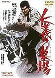 仁義の墓場 [DVD]