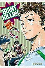 GIANT KILLING(45) (モーニングコミックス) Kindle版