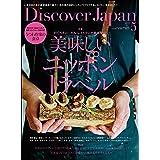 Discover Japan 2021年5月号「美味しいニッポン・トラベル」