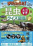 NHK ダーウィンが来た!昆虫スゴすぎ クイズ図鑑