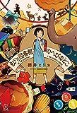 虹いろ図書館のへびおとこ (5分シリーズ+)
