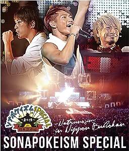 ソナポケイズムSPECIAL~夏の陣~in 日本武道館 [Blu-ray]