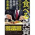 食べる投資 ~ハーバードが教える世界最高の食事術~