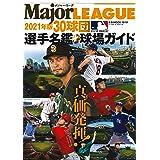 メジャー・リーグ30球団選手名鑑+球場ガイド2021 (B.B.MOOK1519)