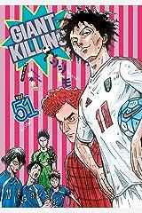 GIANT KILLING(51) (モーニングコミックス) Kindle版