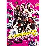 SRサイタマノラッパー2女子ラッパー☆傷だらけのライム [DVD]