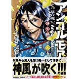 アンゴルモア 元寇合戦記 博多編 (5) (角川コミックス・エース)