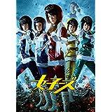 「女子ーズ」DVD 片手間版