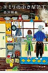 エミリの小さな包丁 (角川文庫) Kindle版