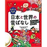 よみきかせえほん 日本と世界の昔ばなし