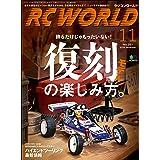 RC WORLD(ラジコンワールド) 2016年11月号 No.251