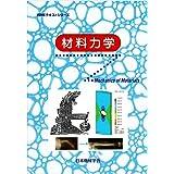材料力学 (JSMEテキストシリーズ)