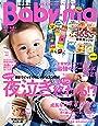 Baby-mo(ベビモ) 2021年 04月春夏号