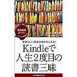 Kindleで人生2度目の読書三昧: Kindleを思う存分に活用して脳力強化のハイパー読書術! 読書三昧シリーズ (3)
