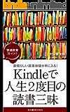 Kindleで人生2度目の読書三昧: Kindleを思う存分に活用して脳力強化のハイパー読書術! 読書三昧シリーズ (3…