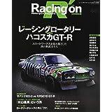 レーシングオン(481) レーシングロータリーvsハコスカGT-R特集 (ニューズムック)