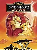 ライオン・キング2/シンバズ・プライド