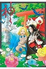 神とよばれた吸血鬼 6巻 (デジタル版ガンガンコミックスONLINE) Kindle版