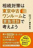 相続対策は東京中古ワンルームと家族信託で考えよう (2025年高齢者の5人に1人は認知症の時代です)