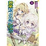 神童セフィリアの下剋上プログラム 2 (バンブー・コミックス)