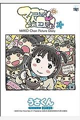 マコちゃん絵日記11 Kindle版