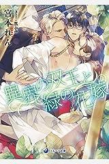 異界の双王と緑の花嫁 (ラルーナ文庫) Kindle版