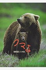 クマよ (たくさんのふしぎ傑作集) 大型本
