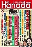 月刊Hanada2020年3月号 [雑誌]