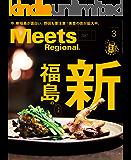 Meets Regional(ミーツリージョナル) 2020年3月号・電子版 [雑誌]