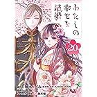 わたしの幸せな結婚【分冊版】 20 (デジタル版ガンガンコミックスONLINE)