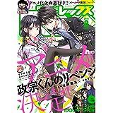 Comic REX (コミック レックス) 2016年8月号[雑誌]