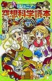 ジュニア空想科学読本11 (角川つばさ文庫)