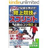 DVDで記録を伸ばす!陸上競技 スプリント 必勝のコツ50 【DVDなし】 コツがわかる本