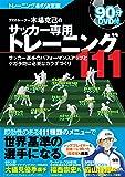 DVD90分付 トレーナー木場克己のサッカー専用トレーニング111 サッカー選手のパフォーマンスアップとケガ予防に必要な…