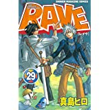RAVE(29) (週刊少年マガジンコミックス)