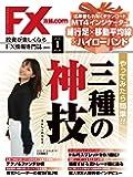 月刊FX攻略.com2020年1月号