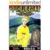 中国誘拐村~世界の因習~ (ストーリーな女たち)