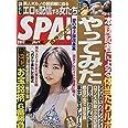 SPA!(スパ!) 2021年 8/10・8/17合併号 [雑誌]